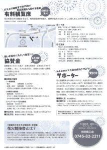 2016花火大会案内02